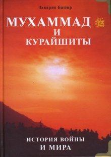 9785885037068: Muhammad kurayshity istoriya War Peace Mukhammad i kurayshity Istoriya voyny i mira