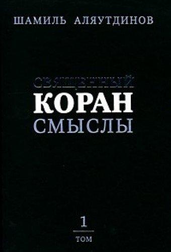 9785885038836: Translation of the Meaning of the Holy Quran in 4t.t1 / Perevod smyslov Svyashchennogo Korana v 4t.T