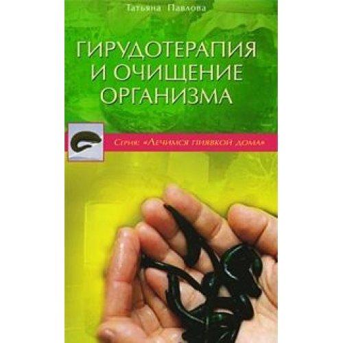 9785885038942: Hirudotherapy and cleansing of the body / Girudoterapiya i ochishchenie organizma