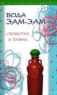 9785885038973: Zam Zam Water Properties and secrets / Voda Zam-zam svoystva i tayny