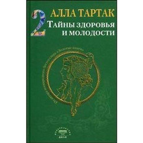 Mysteries of health and youth Kn. 2 / Tayny zdorovya i molodosti Kn.2: Tartak A.