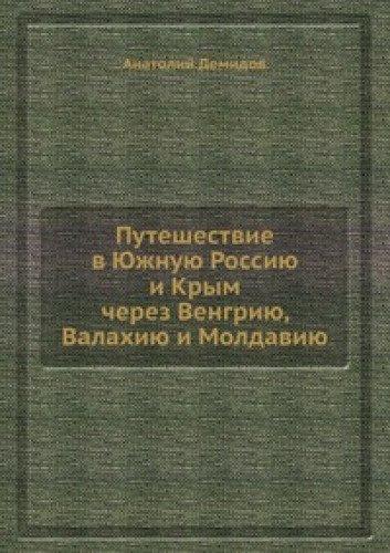 9785885041652: Puteshestvie v YUzhnuyu Rossiyu i Krym cherez Vengriyu, Valahiyu i Moldaviyu
