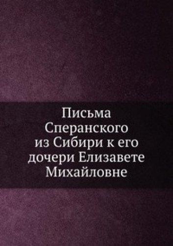 9785885042161: Pis'ma Speranskogo iz Sibiri k ego docheri Elizavete Mihajlovne