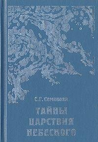 9785885270588: Tainy tsarstviia nebesnogo (Seriia