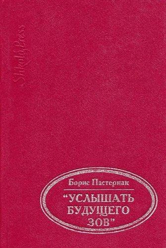 """9785885270779: """"Uslyshat′ budushchego zov"""": Stikhotvorenii͡a︡, poėmy, perevody, proza (Krug chtenii͡a︡--shkol′nai͡a︡ programma) (Russian Edition)"""