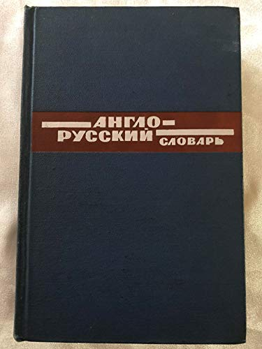 9785885280242: English Russian Dictionary