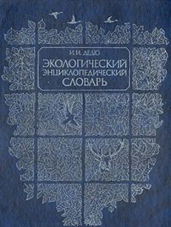 Ekologicheskii entsiklopedicheskii slovar (Russian Edition): Dediu, I. I.
