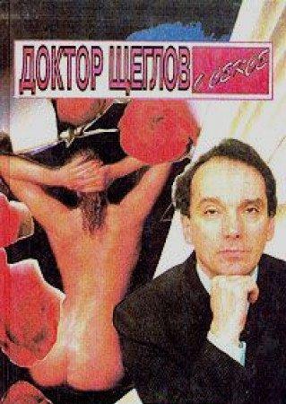 9785885770040: Dr. Shcheglov about sex / Doktor Shcheglov o sexe