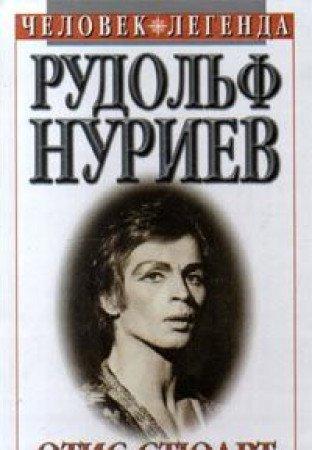 9785885908702: Rudolf Nuriev. Vechnoe dvizhenie
