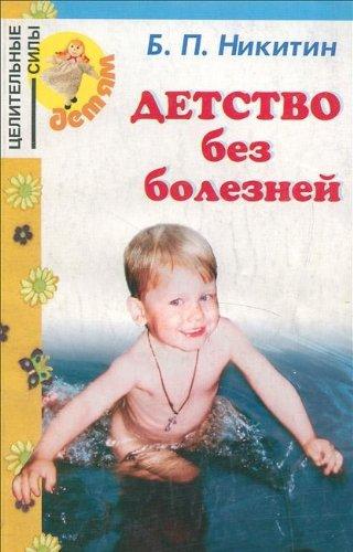 Sozdanie sobstvennoj sistemy ozdorovlenija IN RUSSIAN LANGUAGE: Gennadij Malachow (