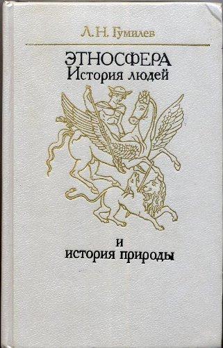 Etnosfera. Istoriia liudei i istoriia prirody.- (text: Gumilev, L. N.