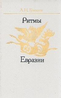 Ritmy Evrazii: Epokhi I Tsivilizatsii (Russian Edition): L. N Gumilev