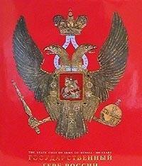 Gosudarstvennyi gerb Rossii: 500 let : The: G. V. Vilinbakhov