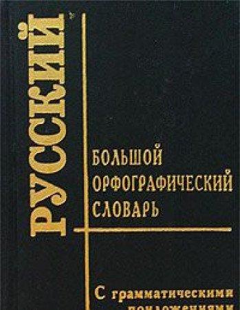 Bolshoi orfograficheskii slovar: S grammaticheskimi prilozheniyami, okolo 70 000 Slov