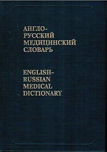 Anglo-russkii? medit?s?inskii? slovar?: Okolo 70000 terminov (Russian: No Author