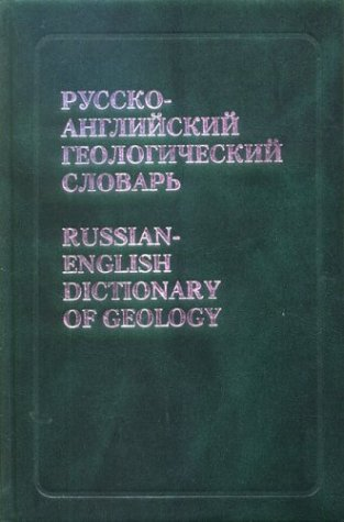 9785887210803: Russian-English Dictionary of Geology, Stereotype Edition (Russian Edition)