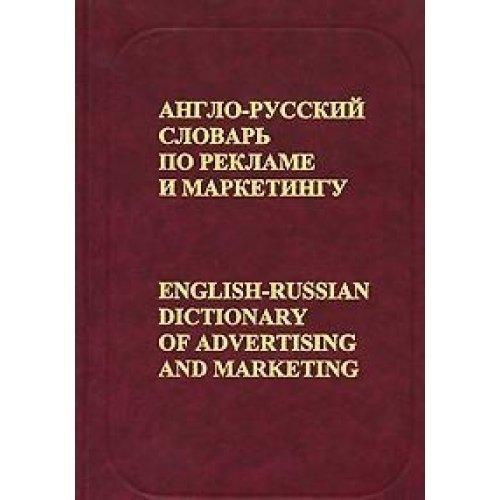 Anglo-russkii slovar po reklame i marketingu: Okolo: Bobrov, V. B