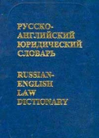 9785887211640: Russian-English Law Dictionary (Russian Edition)