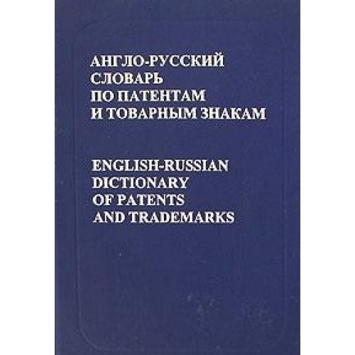 English-Russian Dictionary of Patents & Trademarks (Russian Edition): Glyadkov, S. V.
