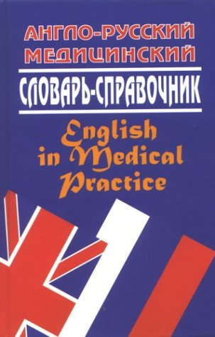 9785887212234: English-Russian Medical Dictionary: English in Medical Practice (Russian Edition)