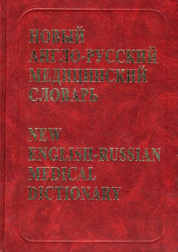 9785887213118: New English-Russian Medical Dictionary