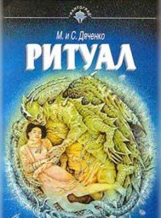 9785887510019: Ritual (Fantograd) (Russian Edition)