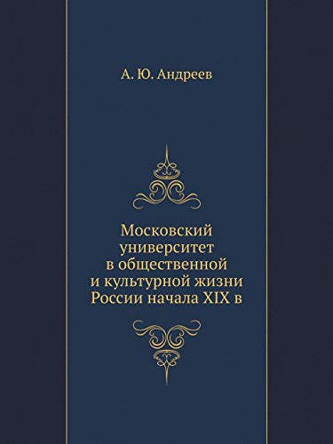 The Moscow University in the social and cultural life of Russia at the beginning of the XIX century...