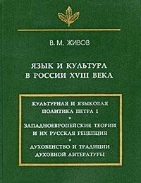 IAzyk i kultura v Rossii XVIII veka: Zhivov, V. M