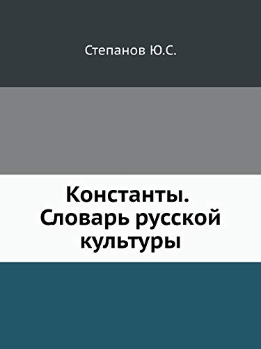 Constants. Dictionary of Russian Culture: Yu S Stepanov