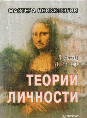 9785887820446: Teorii Lichnosti. Osnovnye polozheniya, issledovaniya i primenenie. (Personality Theories. Basic assumptions, Research, and Applications) (Mastera psihologii (Masters of Psychology))