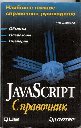 9785887824208: JavaScript Quick Reference (Russian Language Version)
