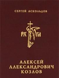 9785888120309: Alekseĭ Aleksandrovich Kozlov (Russian Edition)