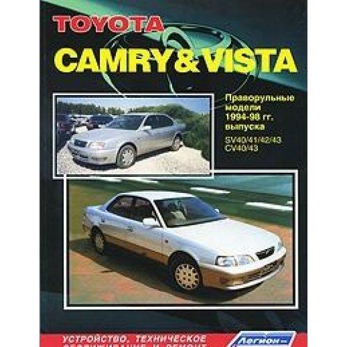 9785888501412: Toyota Camry & Vista. Pravorulnye modeli 1994-98 gg. vypuska. Ustroystvo, tehnicheskoe obsluzhivanie i remont