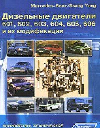 9785888502006: Mercedes-Benz / Ssang Yong. Dizelnye dvigateli 601, 602, 603, 604, 605, 606 i ih modifikatsii. Ustroystvo, tehnicheskoe obsluzhivanie i remont