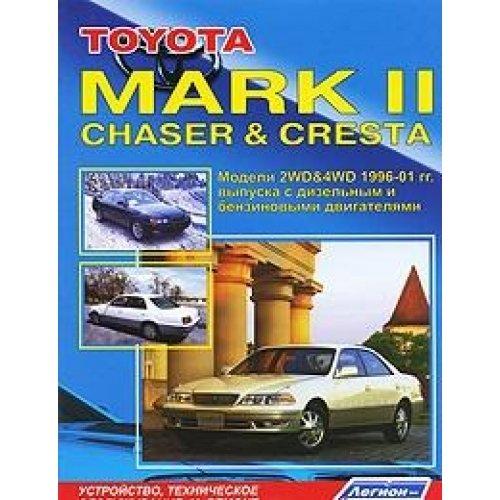 9785888502075: Toyota Mark II / Chaser / Cresta. Modeli 2WD & 4WD 1996-2001 gg. vypuska s dizelnym i benzinovymi dvigatelyami. Ustroystvo, tehnicheskoe obsluzhivanie i remont