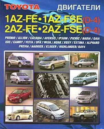 9785888502532: Toyota dvigateli 1AZ-FE, 2AZ-FE, 1AZ-FSE (D-4), 2AZ-FSE (D-4). Ustroystvo, tehnicheskoe obsluzhivanie i remont