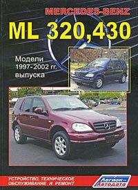 9785888502556: Mercedes-Benz ML 320, 430. Modeli 1997-2002 gg. vypuska. Ustroystvo, tehnicheskoe obsluzhivanie i remont