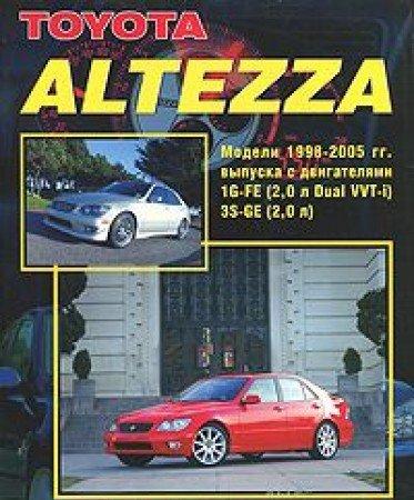 9785888502778: Toyota Altezza. Modeli 1998-2005 gg. vypuska s dvigatelyami 1G-FE (2,0 l Dual VVT-i) i 3S-GE (2,0 l). Ustroystvo, tehnicheskoe obsluzhivanie i remont
