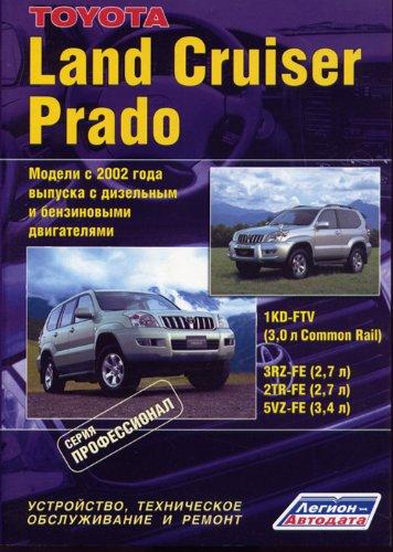 9785888503140: Toyota Land Cruiser Prado. Modeli s 2002 goda vypuska s benzinovymi dvigatelyami 3RZ-FE (2,7 l.), 2TR-FE (2,7 l.), 5VZ-FE (3,4 l.) i dizelnym dvigatelem 1KD-FTV (3,0 l. Common Rail). Ustroystvo, tehnicheskoe obsluzhivanie i remont