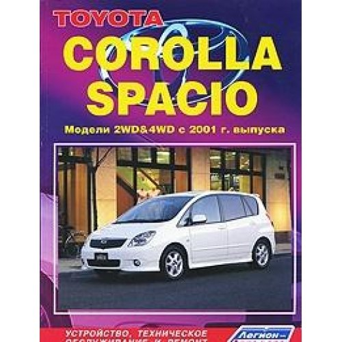 9785888503225: Toyota Ipsum / Avensis Verso. Modeli 2WD & 4WD s 2001 g. vypuska s benzinovymi dvigatelyami 1AZ-FE (2,0 l) i 2AZ-FE (2,4 l). Ustroystvo, tehnicheskoe obsluzhivanie i remont