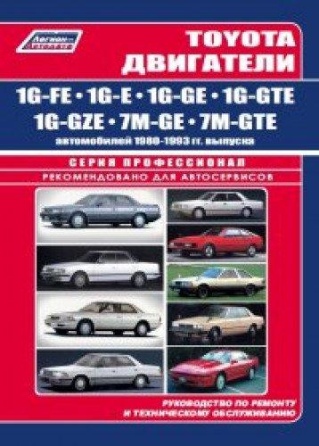 9785888503256: Toyota dvigateli 1G-FE, 1G-E, 1G-GE, 1G-GTE, 1G-GZE, 7M-GE, 7M-GTE avtomobiley 1980-1993 godov vypuska. Ustroystvo, tehnicheskoe obsluzhivanie i remo