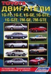 9785888503256: Toyota. Dvigateli 1G-FE / 1G-E / 1G-GE / 1G-GTE / 1G-GZE / 7M-GE