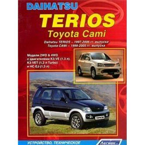 9785888503560: Daihatsu Terios / Toyota Cami. Ustroystvo, tehnicheskoe obsluzhivanie i remont