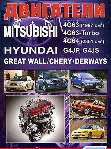 9785888503577: Dvigateli Mitsubishi 4G63, 4G63-Turbo, 4G64 / Hyundai G4JP, G4JS / Great Wall / Chery / Derways. Ustroystvo, tehnicheskoe obsluzhivanie i remont