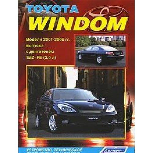 9785888503751: Toyota Windom 2001-2006
