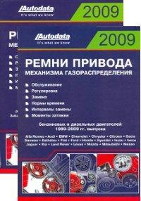 9785888503966: Remni privoda mehanizma gazoraspredeleniya benzinovyh i dizelnyh dvigateley 1989-2009 gg. vypuska (kolichestvo tomov: 2)