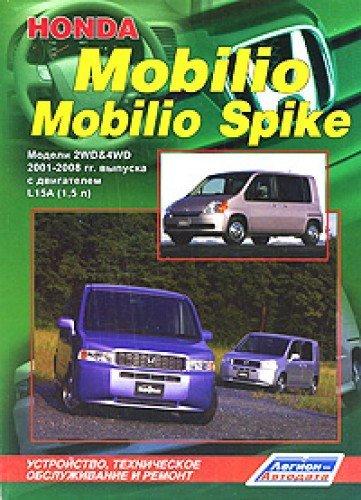 9785888503973: Honda Mobilio, Mobilio Spike from 2001 to 2008. (H / b) / Honda Mobilio, Mobilio Spike s 2001-2008gg. (ch/b)
