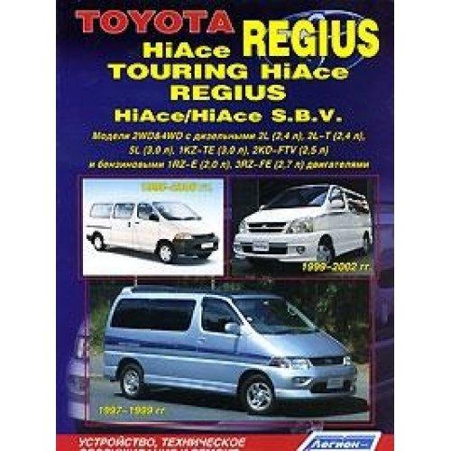 9785888504307: Toyota HiAce Regius Touring HiAce Regius HiAce S B V Ustroystvo tehnicheskoe obsluzhivanie i remont