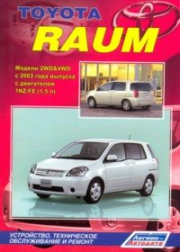 9785888504550: Toyota Raum. Modeli 2WD&4WD s 2003 goda vypuska. Ustroystvo, tehnicheskoe obsluzhivanie i remont