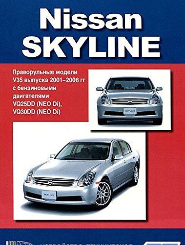 9785888504802: Nissan Skyline. Pravorulnye modeli V35 vypuska 2001-2006 gg. Ustroystvo, tehnicheskoe obsluzhivanie i remont